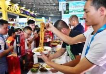 2018中国国际食品餐饮博览会9月在长沙举行