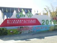 12博娱乐城12bet app12bet娱乐城助力众知名品牌亮相第16届中国国际农交会暨第20届中国中部农博会